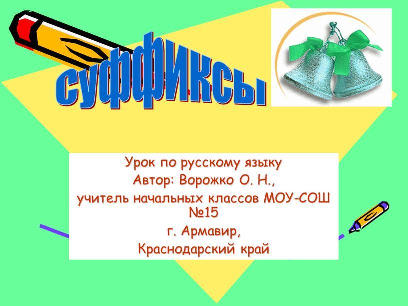 Урок по русскому языку Автор: Ворожко