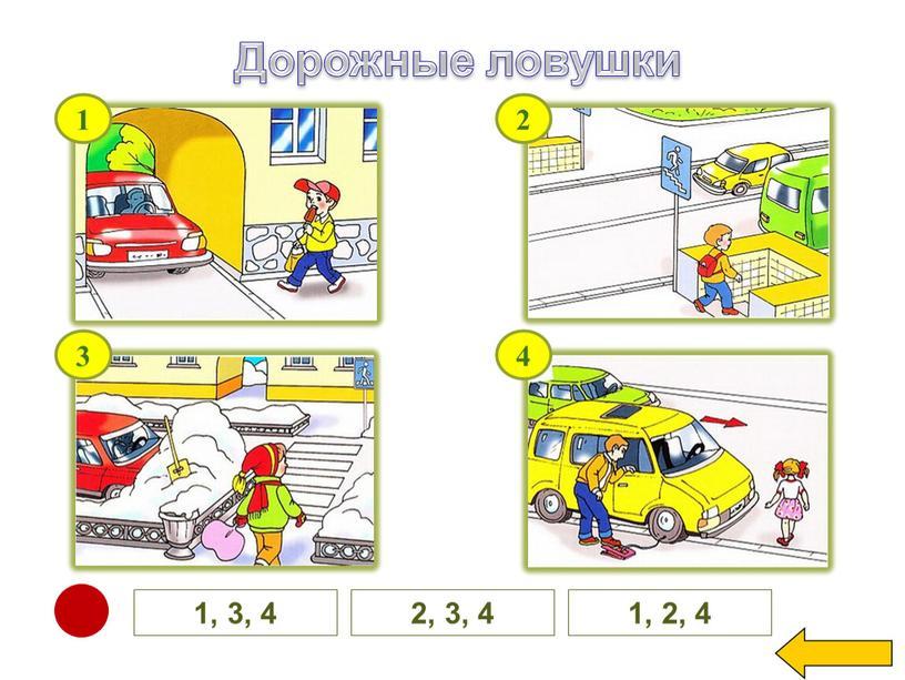 Дорожные ловушки 1, 3, 4 1, 2, 4 2, 3, 4