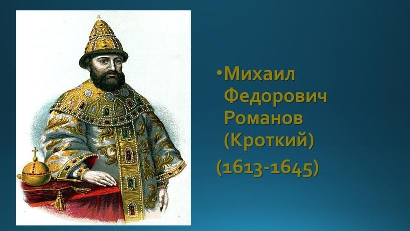 Михаил Федорович Романов (Кроткий) (1613-1645)