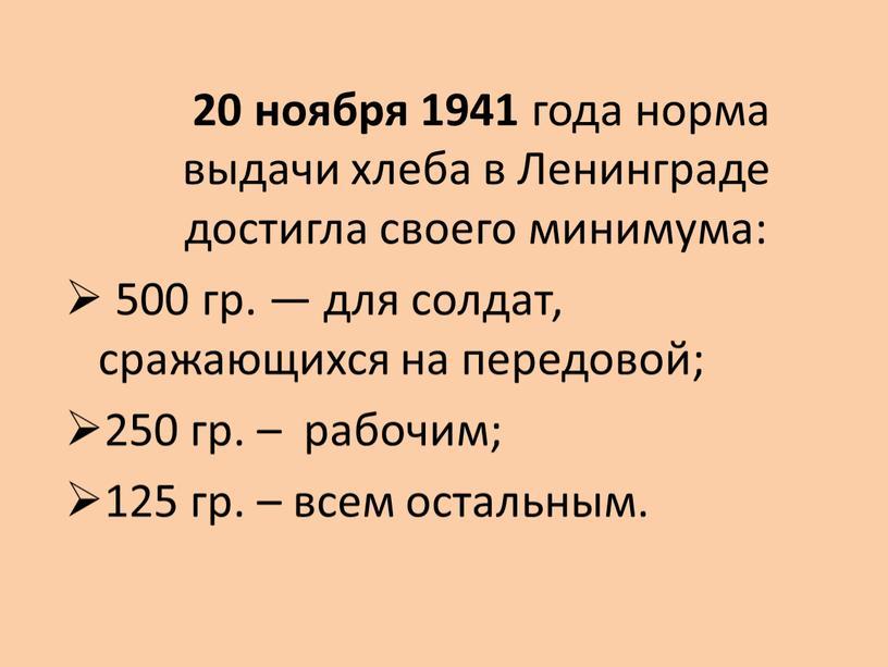 Ленинграде достигла своего минимума: 500 гр