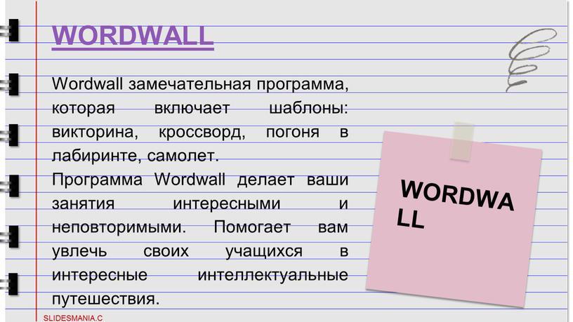 WORDWALL Wordwall замечательная программа, которая включает шаблоны: викторина, кроссворд, погоня в лабиринте, самолет