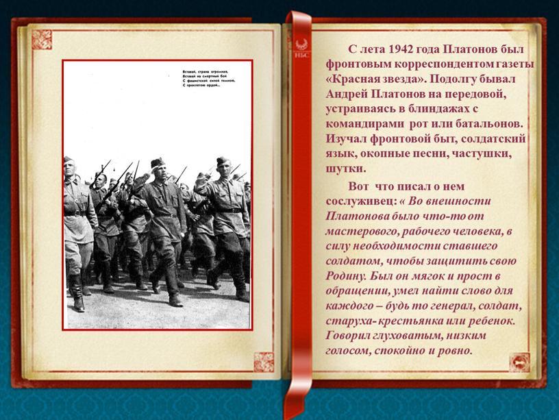 С лета 1942 года Платонов был фронтовым корреспондентом газеты «Красная звезда»
