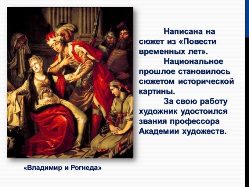 Владимир и Рогнеда» Написана на сюжет из «Повести временных лет»
