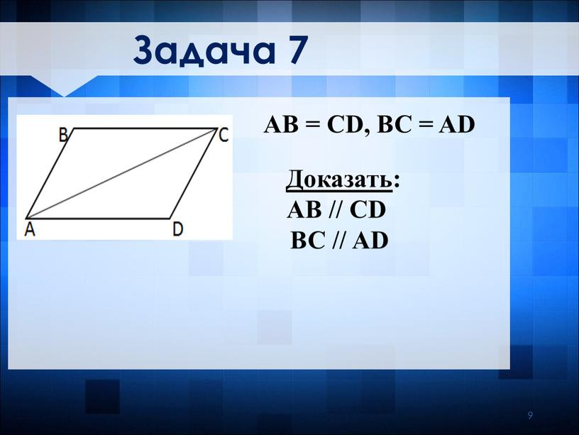 AB = CD, BC = AD