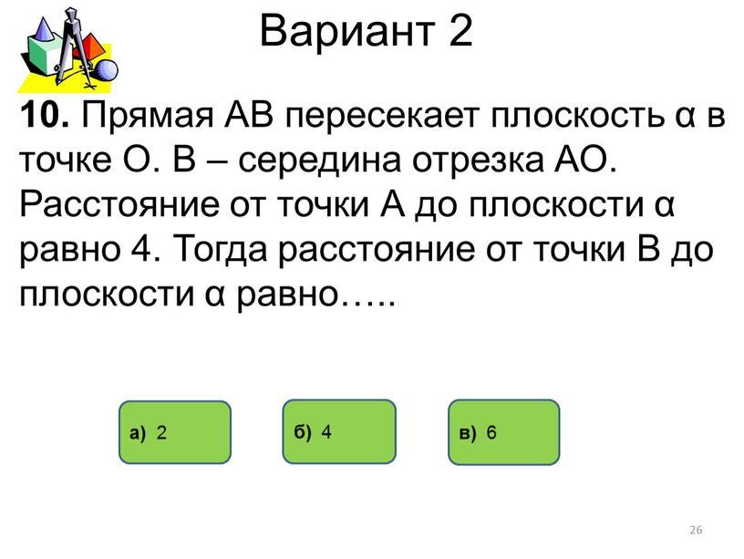 Вариант 2 а) 2 б) 4 10. Прямая