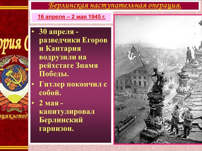 Егоров и Кантария водрузили на рейхстаге