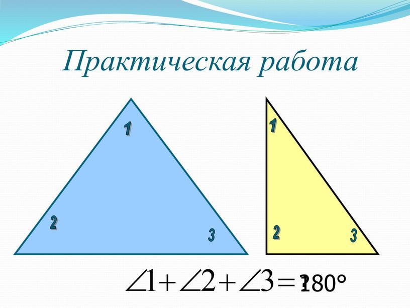 Практическая работа 180° 1 2 3 1 2 3 ?