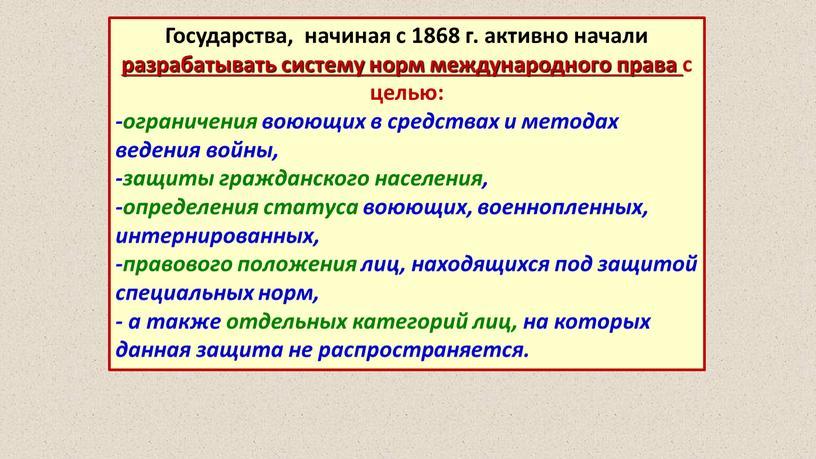 Государства, начиная с 1868 г