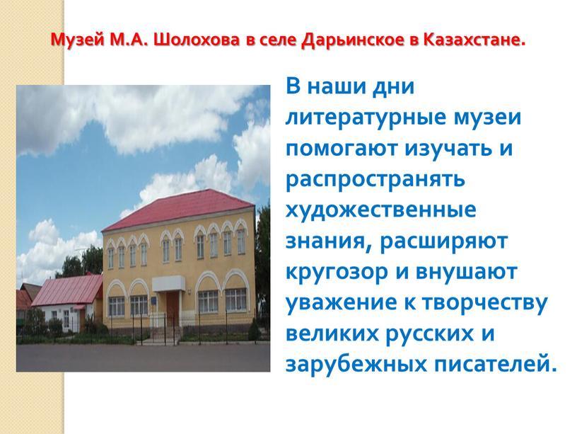 Музей М.А. Шолохова в селе Дарьинское в