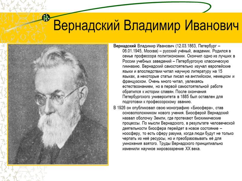 Вернадский Владимир Иванович Вернадский