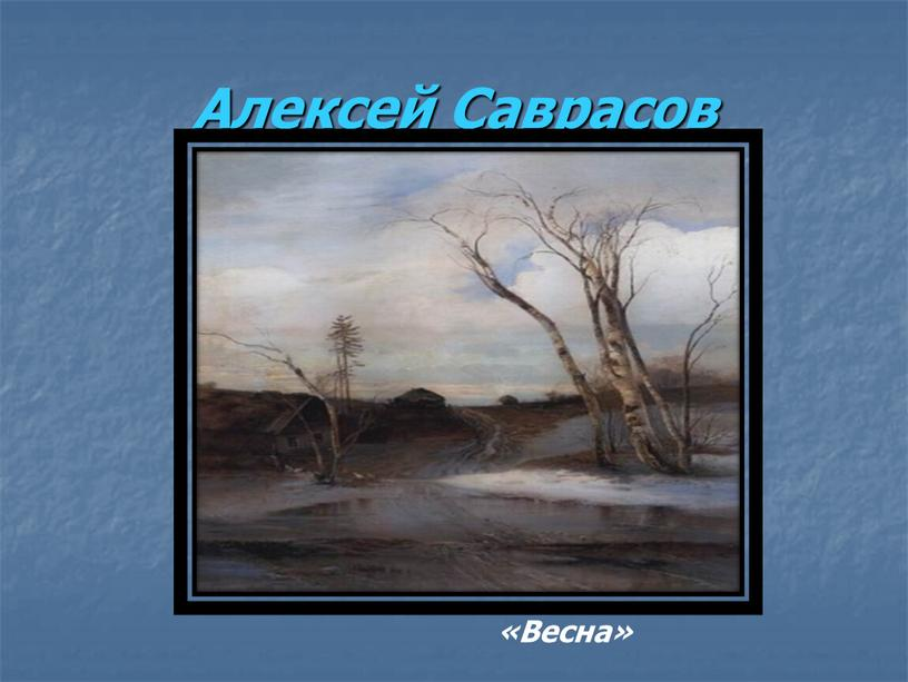 Алексей Саврасов «Весна»