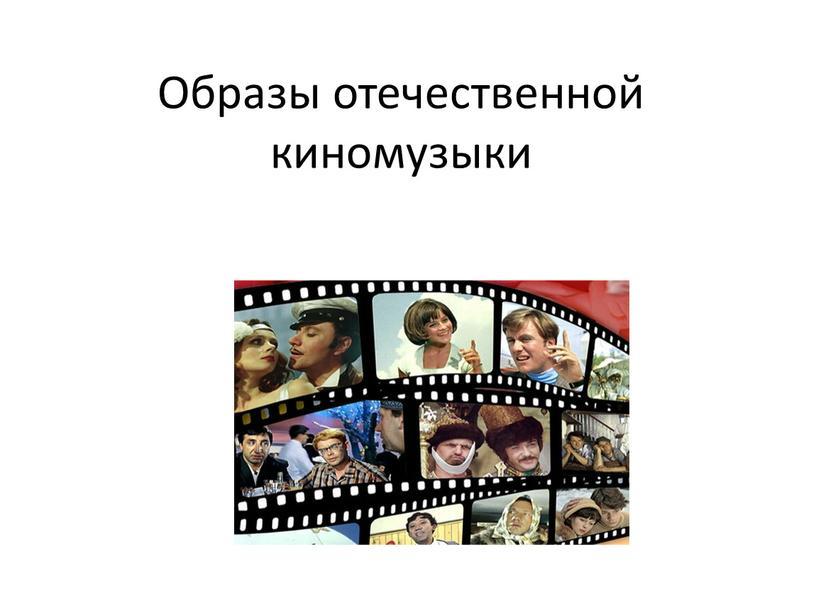 Образы отечественной киномузыки