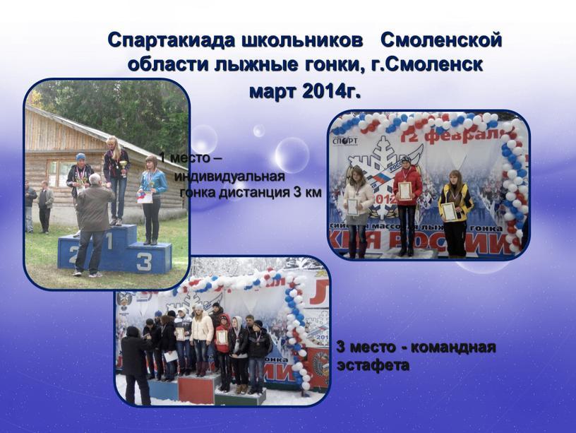 Спартакиада школьников Смоленской области лыжные гонки, г