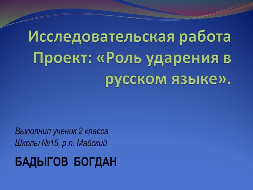 Исследовательская работа Проект: «Роль ударения в русском языке»