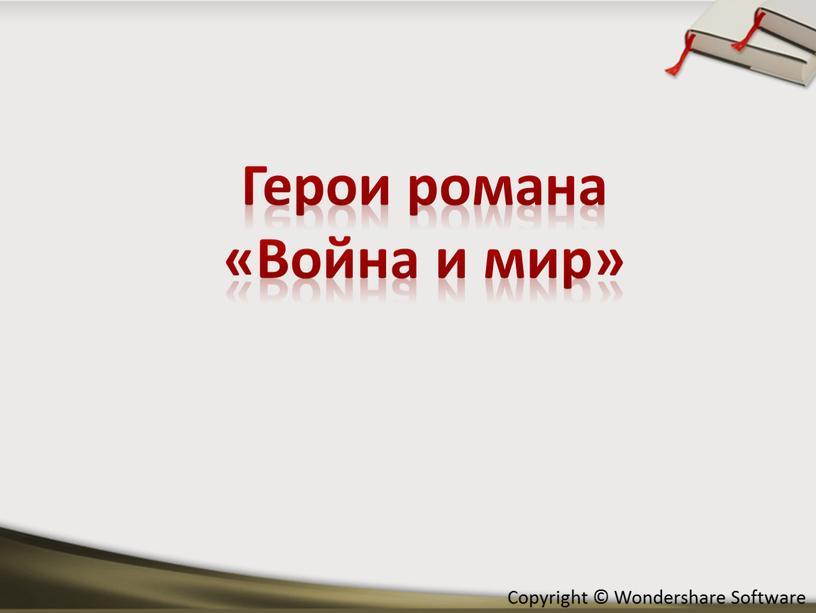 Герои романа «Война и мир»