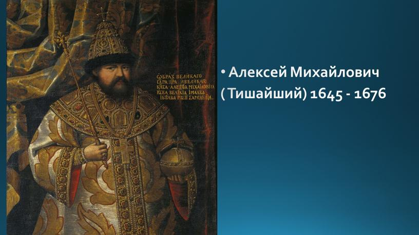 Алексей Михайлович ( Тишайший) 1645 - 1676
