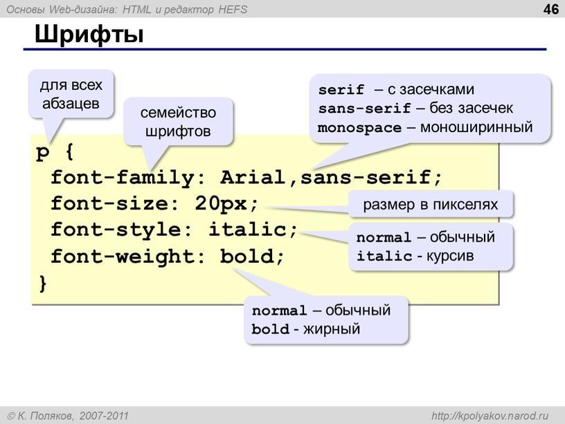 Шрифты p { font-family: Arial,sans-serif; font-size: 20px; font-style: italic; font-weight: bold; } для всех абзацев семейство шрифтов serif – с засечками sans-serif – без засечек…