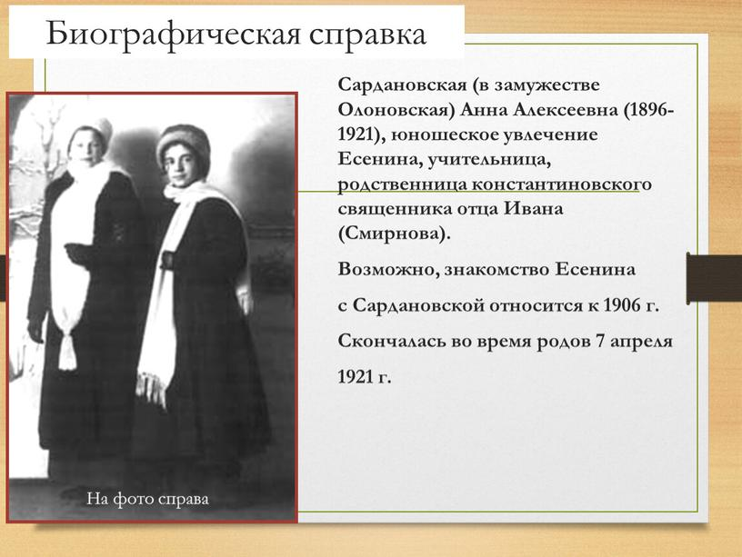 Биографическая справка Сардановская (в замужестве