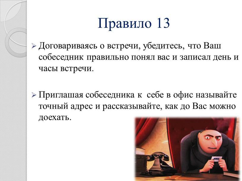 Правило 13 Договариваясь о встречи, убедитесь, что