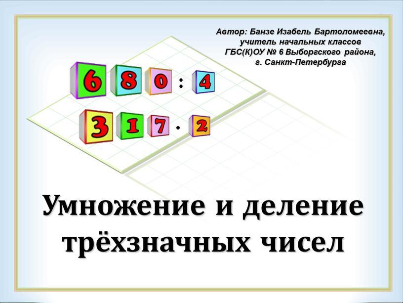 Умножение и деление трёхзначных чисел
