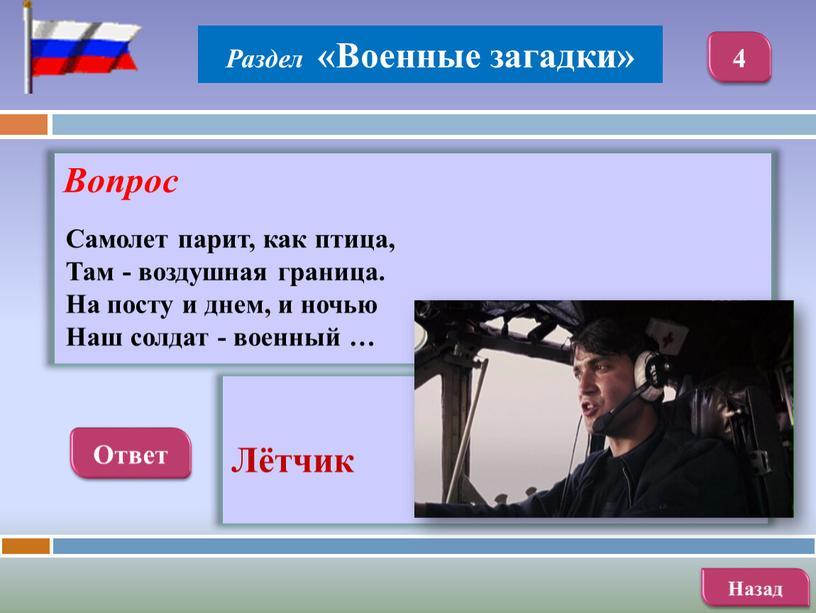 Вопрос Ответ Лётчик Назад 4 Раздел «Военные загадки»