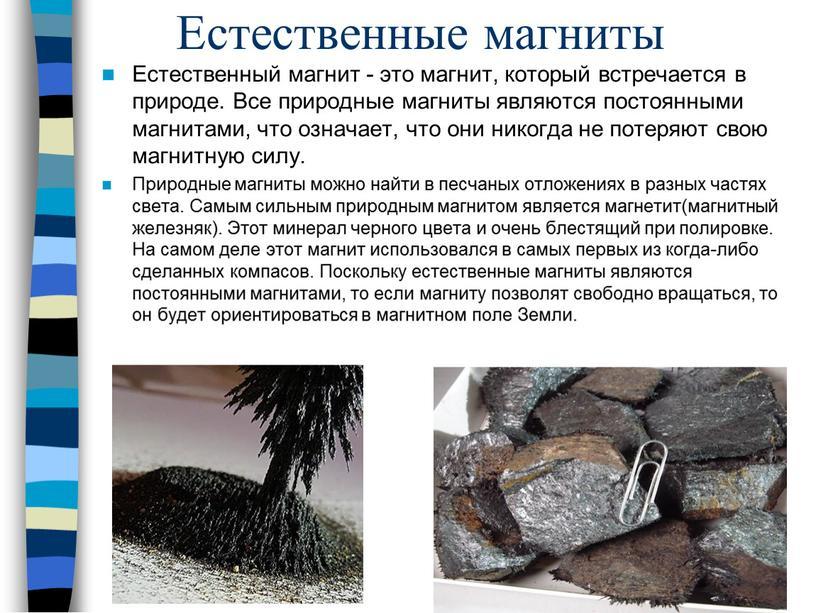 Естественные магниты Естественный магнит - это магнит, который встречается в природе
