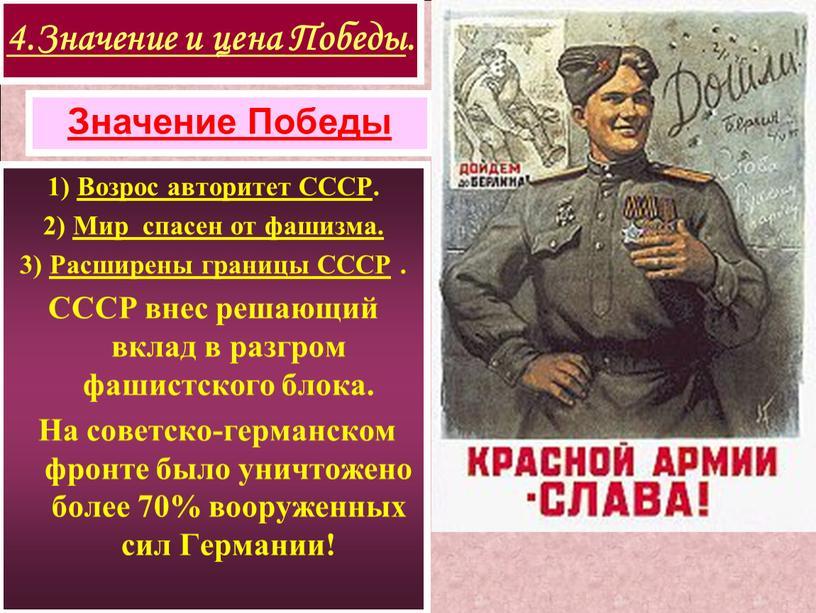 Возрос авторитет СССР. 2) Мир спасен от фашизма