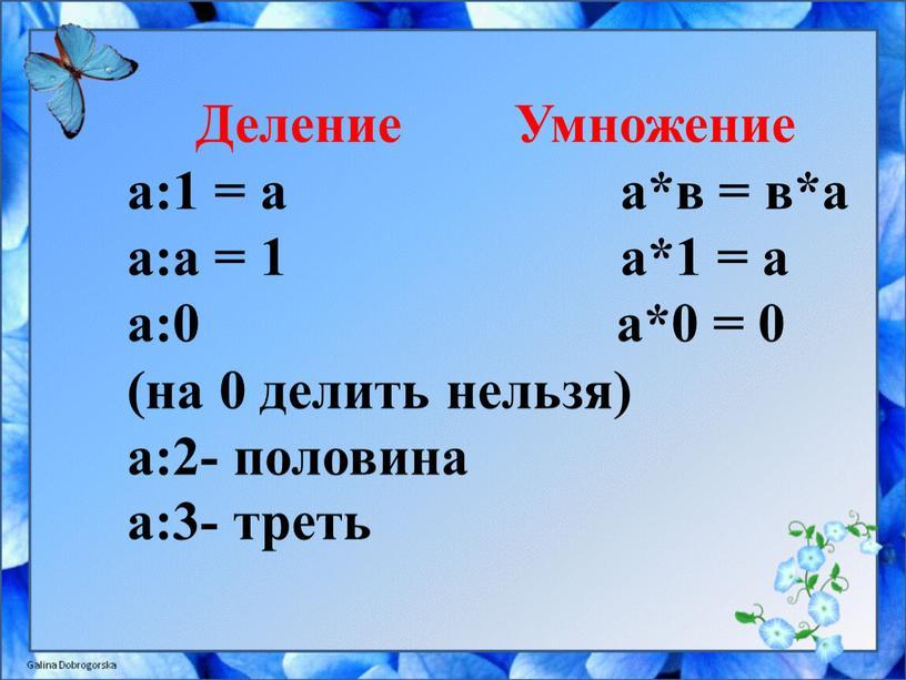 Деление Умножение а:1 = а а*в = в*а а:а = 1 а*1 = а а:0 а*0 = 0 (на 0 делить нельзя) а:2- половина а:3-…