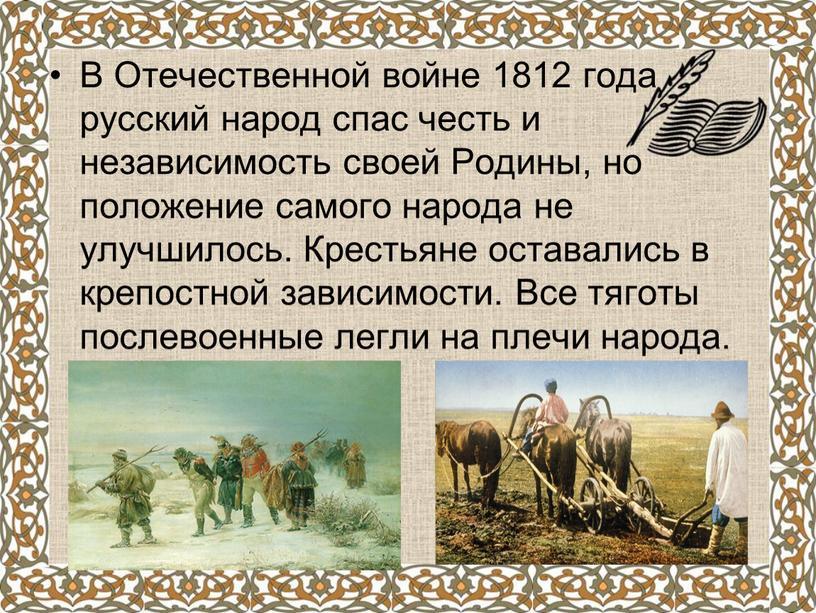 В Отечественной войне 1812 года русский народ спас честь и независимость своей