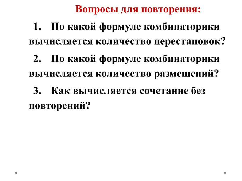 Вопросы для повторения: 1. По какой формуле комбинаторики вычисляется количество перестановок? 2