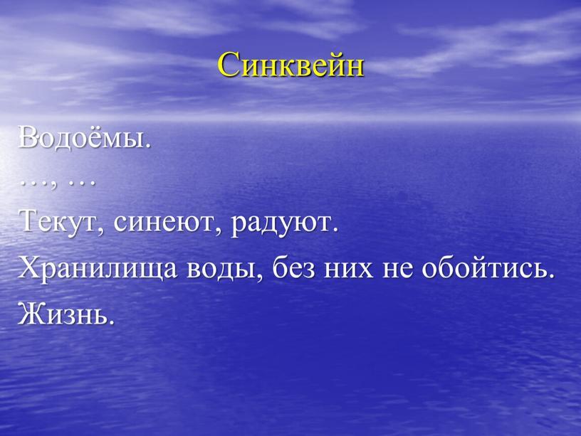 Синквейн ... …, … Текут, синеют, радуют