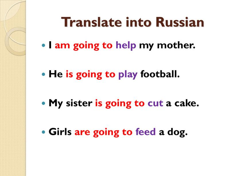 Translate into Russian I am going to help my mother