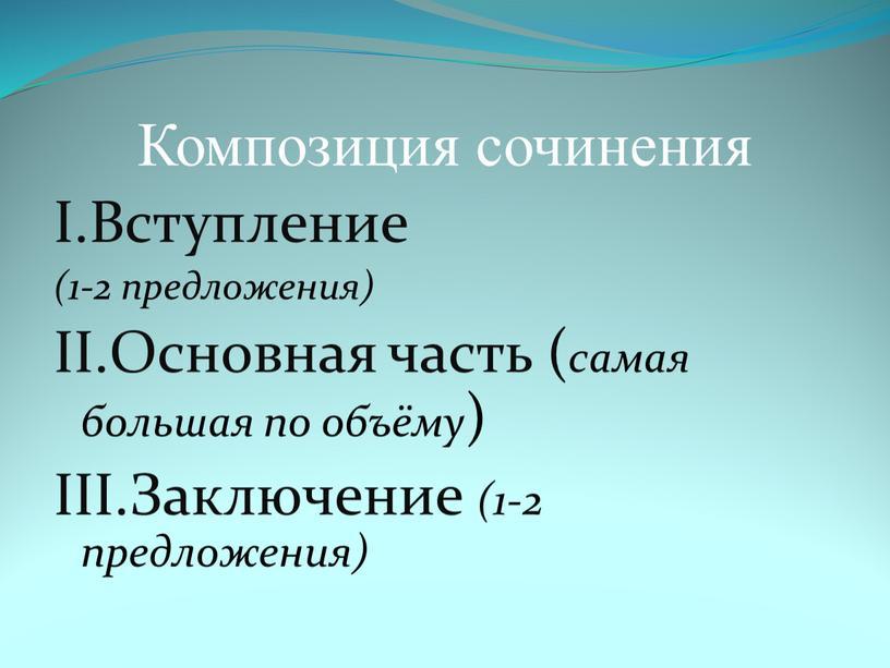 I.Вступление (1-2 предложения)