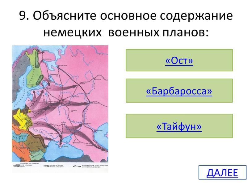 Объясните основное содержание немецких военных планов: «Ост» «Барбаросса» «Тайфун»