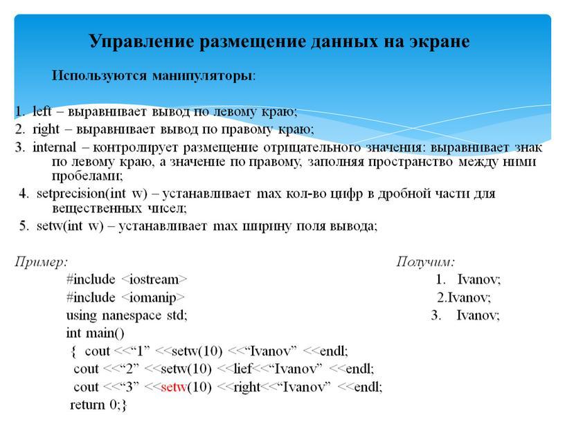 Используются манипуляторы : 1. left – выравнивает вывод по левому краю; 2