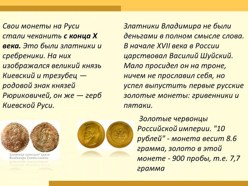 Свои монеты на Руси стали чеканить с конца