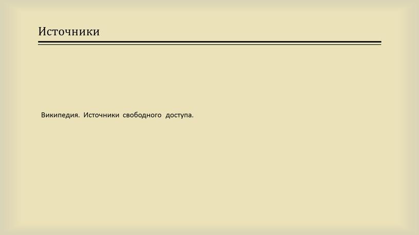 Источники Википедия. Источники свободного доступа