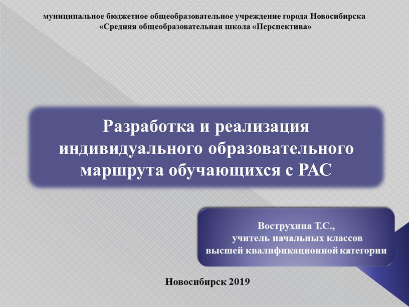 Новосибирска «Средняя общеобразовательная школа «Перспектива»