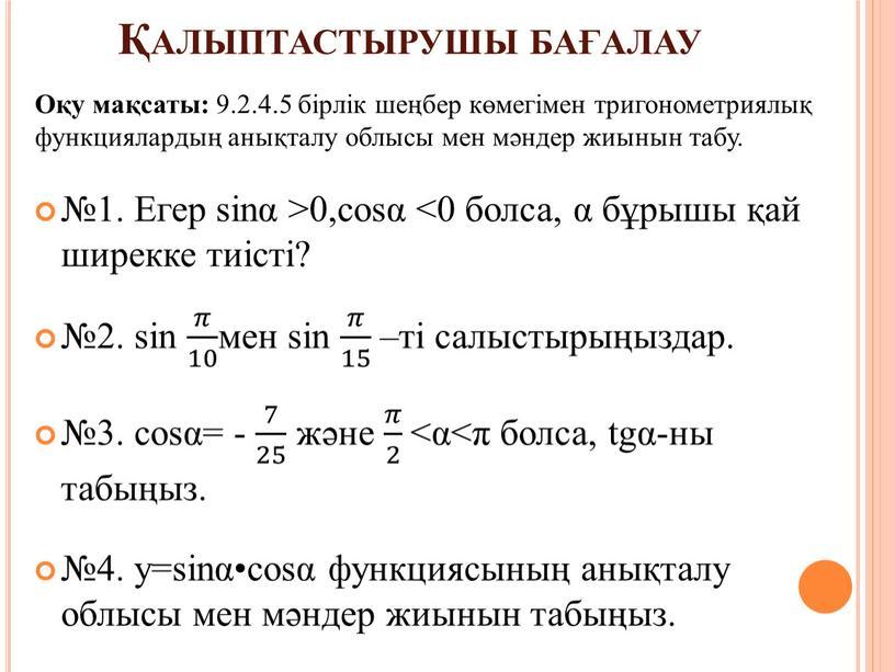 Егер sinα >0,cosα <0 болса, α бұрышы қай ширекке тиісті? №2