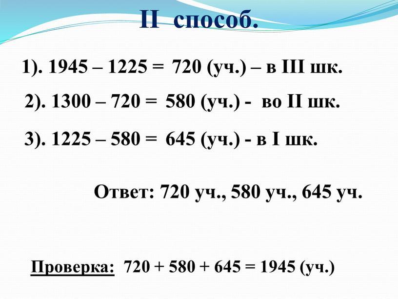 Ответ: 720 уч., 580 уч., 645 уч