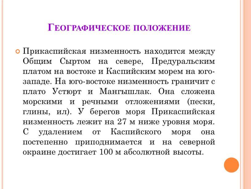 Географическое положение Прикаспийская низменность находится между