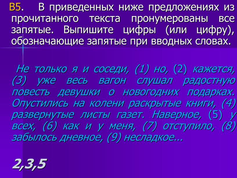 В5. В приведенных ниже предложениях из прочитанного текста пронумерованы все запятые