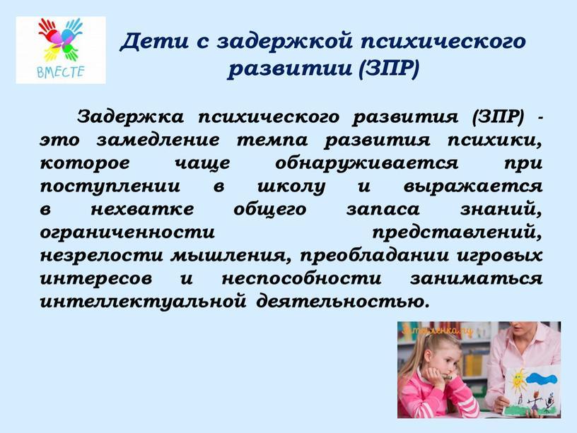 Дети с задержкой психического развитии (ЗПР)