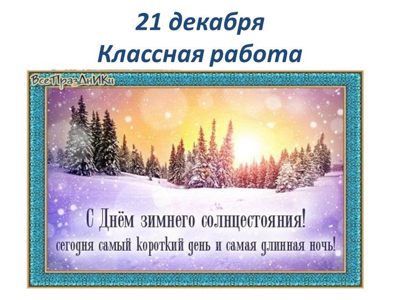 21 декабря Классная работа