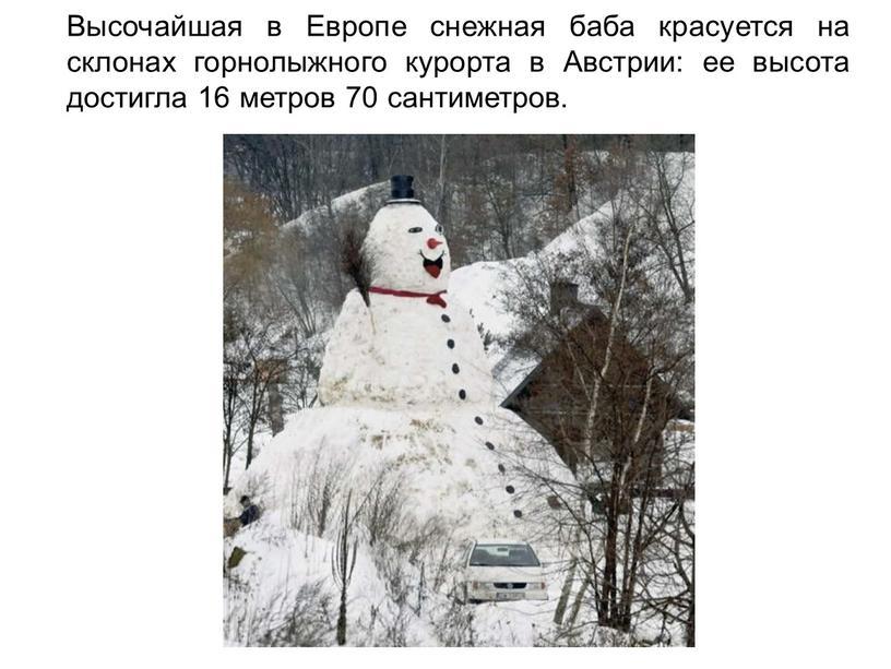 Высочайшая в Европе снежная баба красуется на склонах горнолыжного курорта в