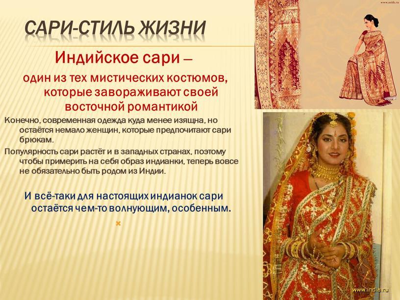 САРИ-стиль жизни Индийское сари — один из тех мистических костюмов, которые завораживают своей восточной романтикой
