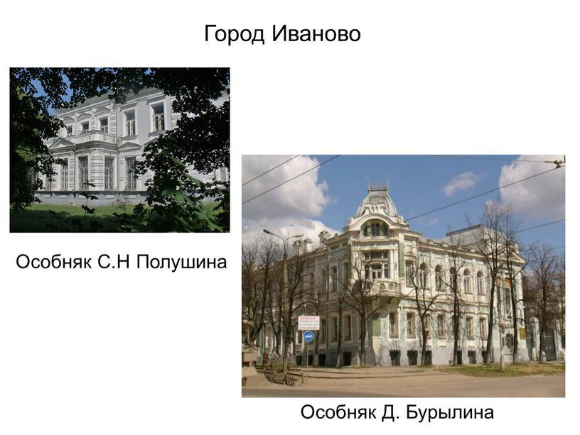 Город Иваново Особняк