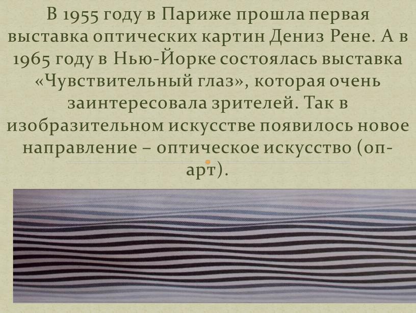 В 1955 году в Париже прошла первая выставка оптических картин