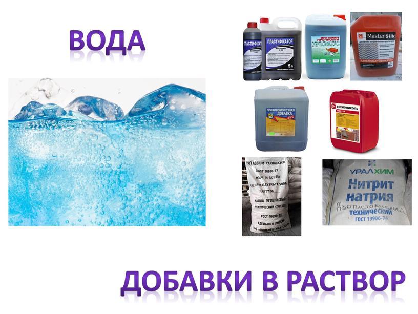 вода Добавки в раствор