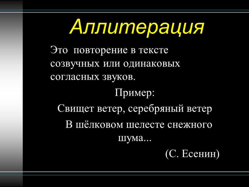 Аллитерация Это повторение в тексте созвучных или одинаковых согласных звуков